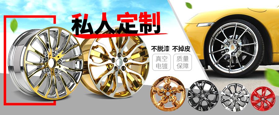 轮毂电镀改色