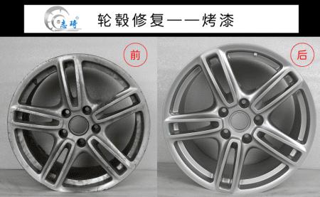 轮毂修复翻新电镀改色