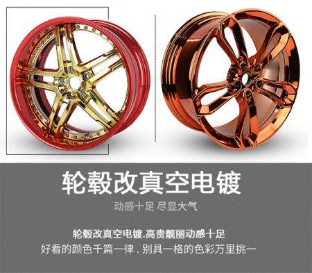轮毂改电镀