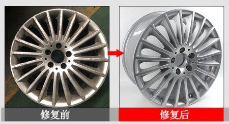 烤漆轮毂修复