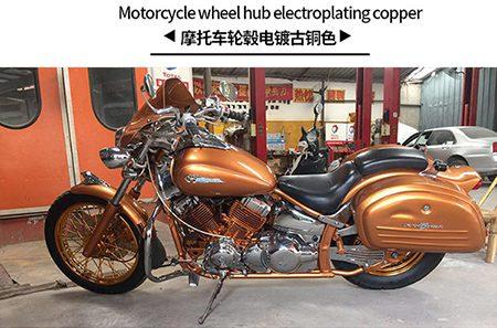 摩托车轮毂电镀改色