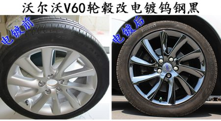 沃尔沃v60烤漆轮毂改电镀钨钢黑