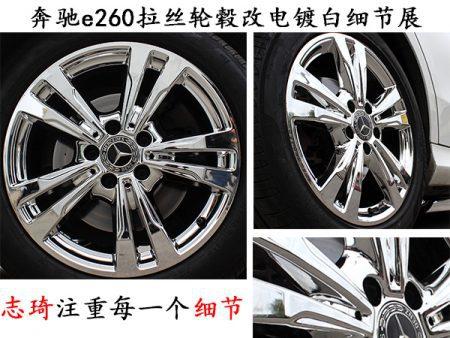 奔驰e260拉丝轮毂改电镀白