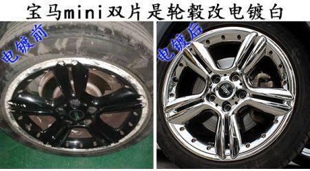 宝马mini双片轮毂翻新改电镀白