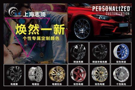 轮毂改色电镀能保持多久?要多少钱?